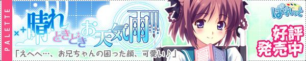晴れときどきお天気雨2011年発売予定!