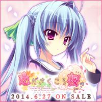 http://palette.clearrave.co.jp/product/sakusaku/img/bn_200-200_yuuri.jpg