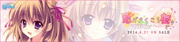 恋がさくころ桜どき