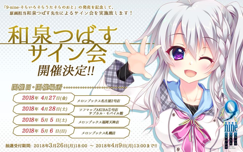 http://palette.clearrave.co.jp/product/sorairo/images/special/autograph/img_autograph.jpg